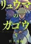 リュウマのガゴウ 5(YKコミックス)