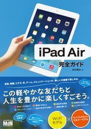 iPad Air 完全ガイド