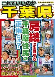 日本の特別地域 特別編集54 これでいいのか 千葉県(日本の特別地域)