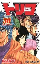 トリコ 30 (ジャンプ・コミックス)(ジャンプコミックス)