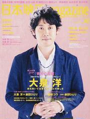 日本映画magazine vol.40 大泉洋『青天の霹靂』大特集(OAK MOOK)