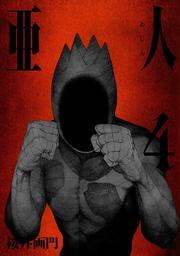 亜人(4)