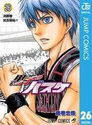黒子のバスケ モノクロ版 26(ジャンプコミックスDIGITAL)