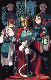 青の祓魔師 13 (ジャンプ・コミックス)(ジャンプコミックス)