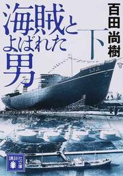 海賊とよばれた男 下(講談社文庫)