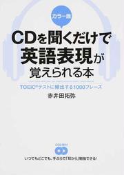CDを聞くだけで英語表現が覚えられる本 TOEICテストに頻出する1000フレーズ カラー版