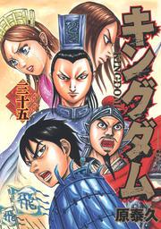 キングダム 35 (ヤングジャンプ・コミックス)(ヤングジャンプコミックス)