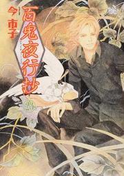 百鬼夜行抄 23 (Nemuki+コミックス)(Nemuki+コミックス)