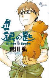 銀の匙 Silver Spoon 11(少年サンデーコミックス)