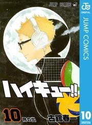 ハイキュー!! 10(ジャンプコミックスDIGITAL)