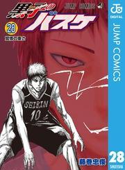 黒子のバスケ モノクロ版 28(ジャンプコミックスDIGITAL)