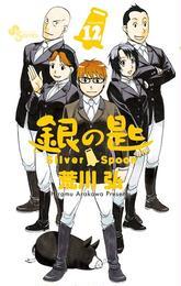 銀の匙 VOLUME12 (少年サンデーコミックス)(少年サンデーコミックス)