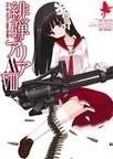 緋弾のアリアAA 8(ヤングガンガンコミックス)