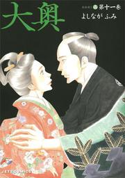大奥 第11巻 (JETS COMICS)(ジェッツコミックス)