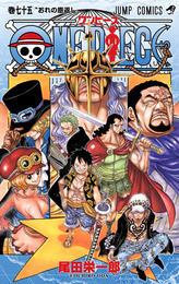 ONE PIECE 巻75 (ジャンプ・コミックス)(ジャンプコミックス)