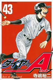 ダイヤのA 43 (講談社コミックスマガジン)(少年マガジンKC)