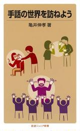 手話の世界を訪ねよう(岩波ジュニア新書)