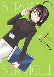 サーバント×サービス 1巻(ヤングガンガンコミックス)