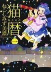 猫暦 1 (コミック)(ねこぱんちコミックス)