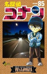 名探偵コナン VOLUME85 (少年サンデーコミックス)(少年サンデーコミックス)