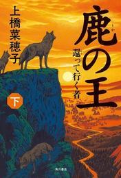 鹿の王 下 ‐‐還って行く者‐‐(角川書店単行本)
