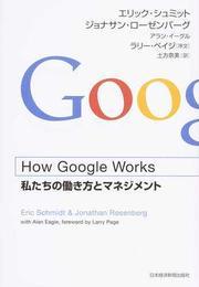 How Google Works私たちの働き方とマネジメント