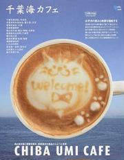 千葉海カフェ 太平洋の恵みと絶景を堪能するカフェ時間