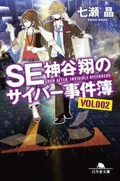 【期間限定特別価格】SE神谷翔のサイバー事件簿2(幻冬舎文庫)