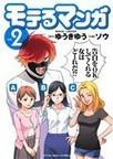 モテるマンガ 2 (コミック)(YKコミックス)