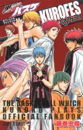 黒子のバスケオフィシャルファンブックくろフェス! (ジャンプ・コミックス)(ジャンプコミックス)