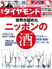 週刊ダイヤモンド 2014年11月1日号