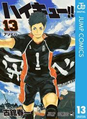 ハイキュー!! 13(ジャンプコミックスDIGITAL)