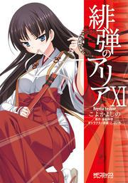 緋弾のアリア 11 (MFコミックスアライブシリーズ)(MFコミックス アライブシリーズ)