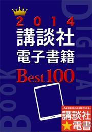 2014講談社電子書籍Best100