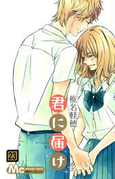 君に届け 23 (マーガレットコミックス)(マーガレットコミックス)