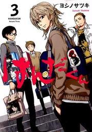 はんだくん 3(ガンガンコミックス)