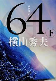 64 下(文春文庫)
