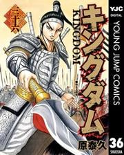 キングダム 36(ヤングジャンプコミックスDIGITAL)