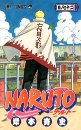 NARUTO 巻ノ72 (ジャンプコミックス)(ジャンプコミックス)