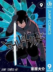 ワールドトリガー 9(ジャンプコミックスDIGITAL)
