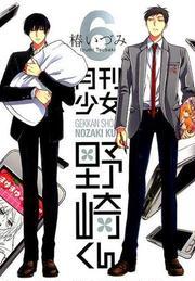 月刊少女野崎くん 6 (ガンガンコミックスONLINE)(ガンガンコミックスONLINE)