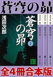 【期間限定価格】蒼穹の昴 全4冊合本版
