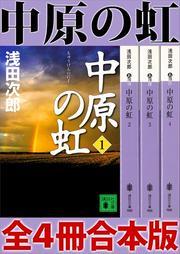【期間限定価格】中原の虹 全4冊合本版