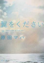 翼をください FREEDOM IN THE SKY 下(角川文庫)