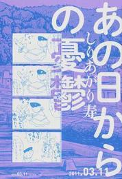 あの日からの憂鬱 (ビームコミックス)(ビームコミックス)