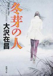 冬芽の人(新潮文庫)