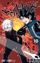 ワールドトリガー 10 三雲修 3(ジャンプコミックス)