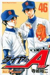 ダイヤのA 46 (講談社コミックスマガジン)(少年マガジンKC)