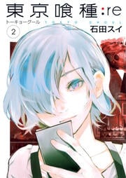 東京喰種:re 2 (ヤングジャンプコミックス)(ヤングジャンプコミックス)