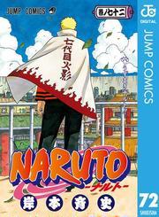 NARUTO―ナルト― モノクロ版 72(ジャンプコミックスDIGITAL)